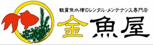 協賛_金魚屋