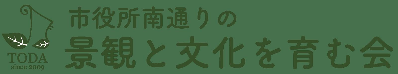 戸田市・市役所南通りの景観と文化を育む会